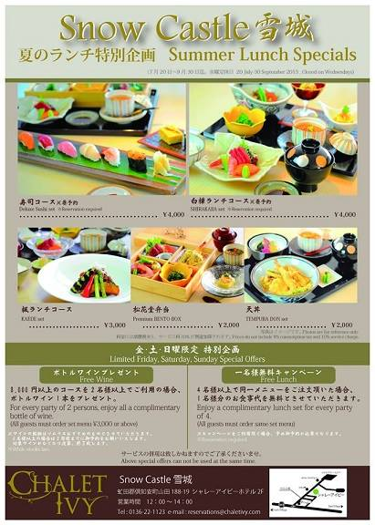 Snow Castle Summer Specials @Chalet Ivy a Niseko Hotel