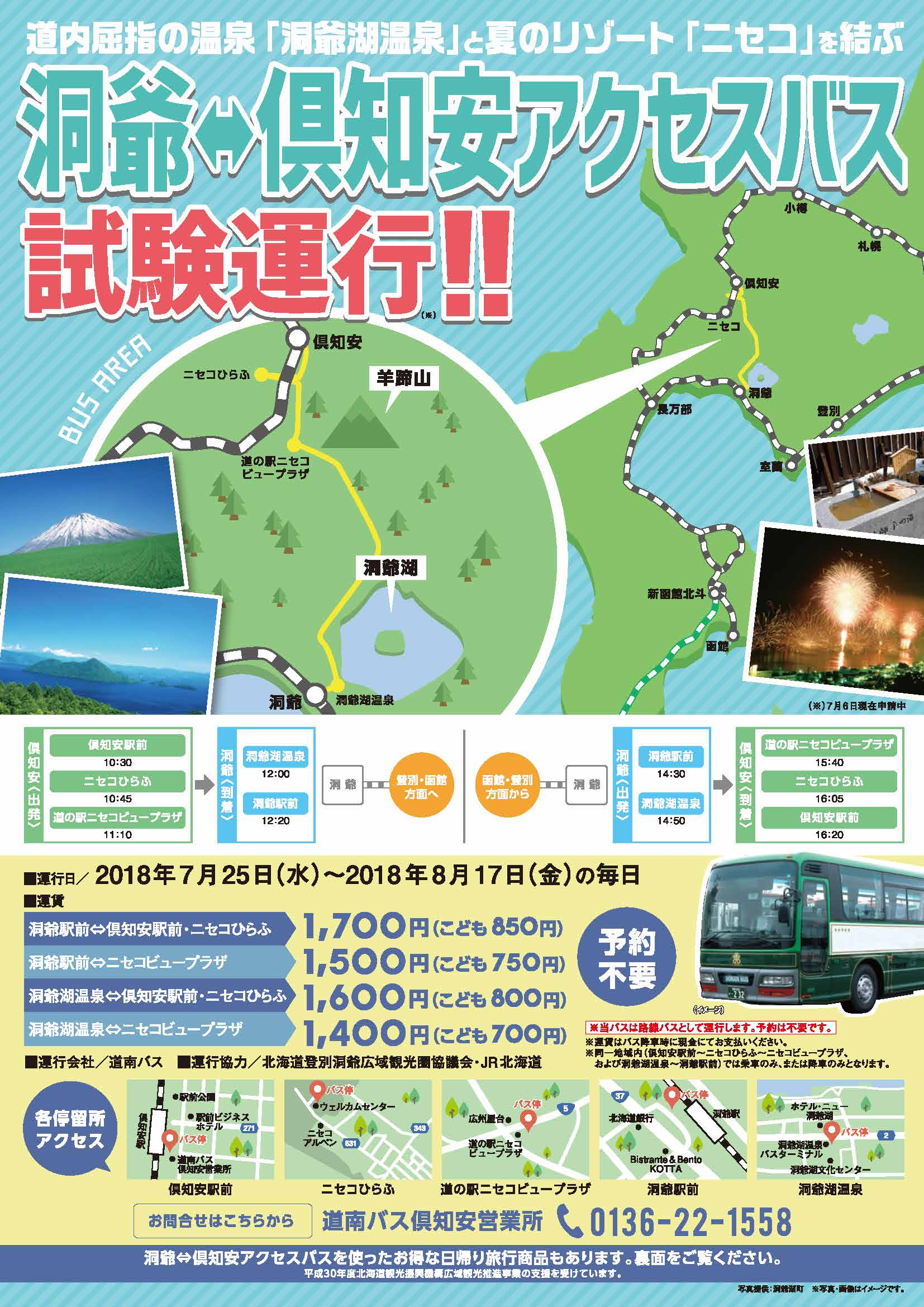 2018 Lake Toya & Niseko Shuttle Service