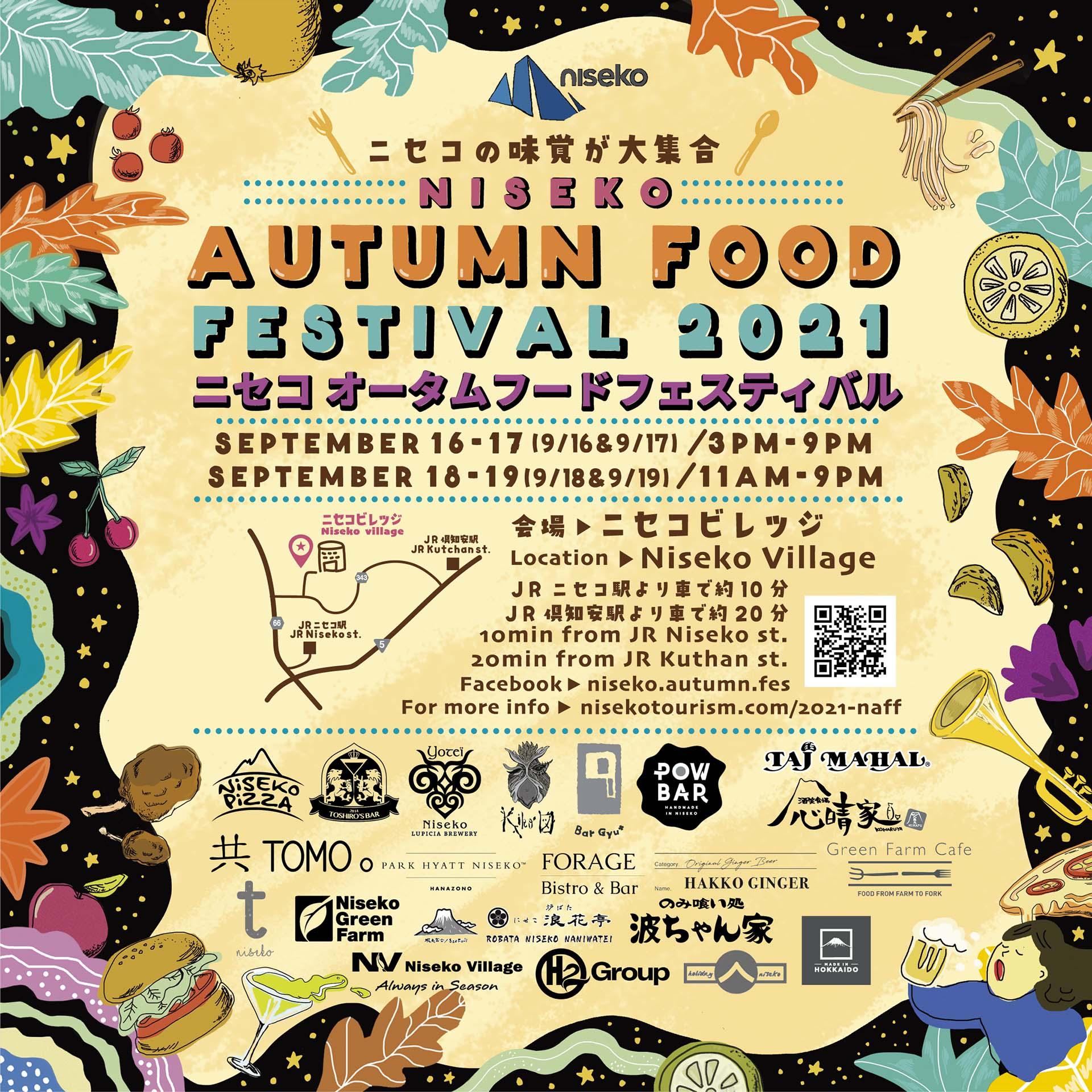 2021 Niseko Autumn Food Festival